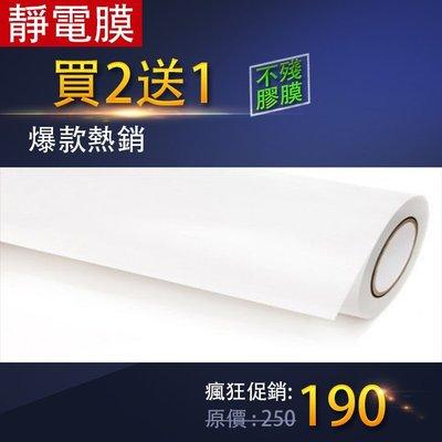 靜電貼紙 靜電膜 不殘膠透明加厚120cmX30cm 買2送1 +190元多2件 防刮防汙防水
