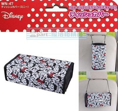 【優洛帕-汽車用品】日本 NAPOLEX Disney 米妮可愛圖案 可平放及吊掛式面紙盒套 WN-47