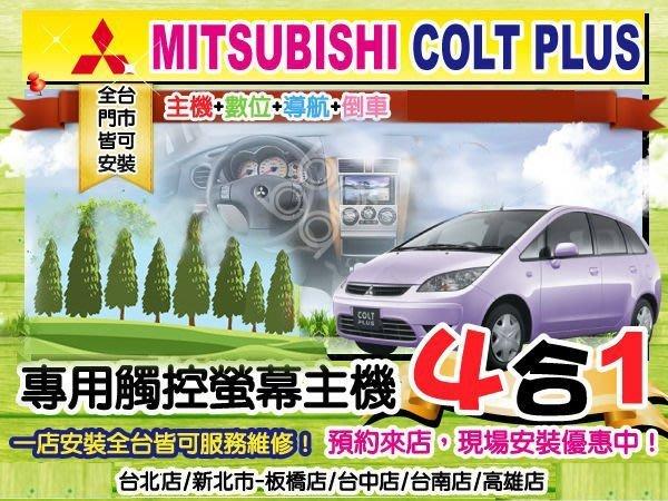 九九汽車音響~Mitsubishi Colt Plus~DVD觸控螢幕主機+數位+導航+倒車(4合1)台北