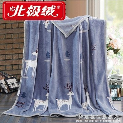 現貨/北極絨毛毯加厚冬季空調毯蓋毯法萊絨床單午睡毯雙人毯子珊瑚絨毯 igo/海淘吧F56LO 促銷價