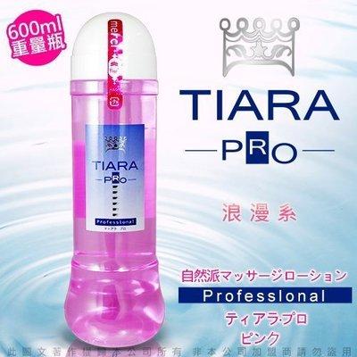 日本NPG Tiara Pro自然派水溶性潤滑液600ml浪漫系情趣氣氛提升