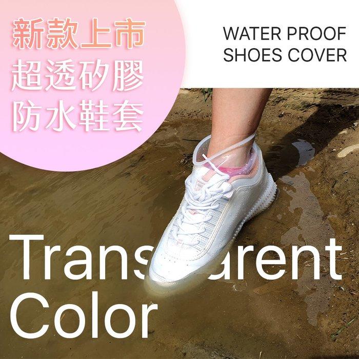 《現貨》全新上市 新款超透明矽膠防水雨鞋套 耐磨輕便 高彈力保護 優質耐穿加厚【ZYZ0301】