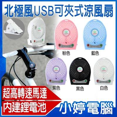 【小婷電腦*涼風扇】 全新 冰炫風USB涼風扇 電量顯示升級款 三段式風力調節 超高轉速馬達