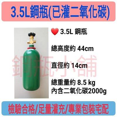 """╭☆°鋼瓶小舖""""  3.5L鋼瓶(已灌二氧化碳CO2)~升級Sodastream氣泡機、水草養殖~ 高雄市"""