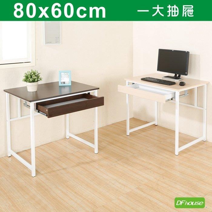 【You&Me】~DFhouse亨利80公分附抽屜多功能工作桌*兩色可選*-辦公桌 電腦桌 書桌 多功能 台灣製造