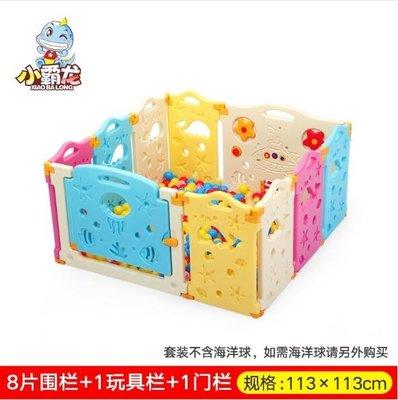 小霸龍兒童游戲圍欄寶寶防護欄安全柵欄嬰兒室內爬行墊學步欄玩具YS