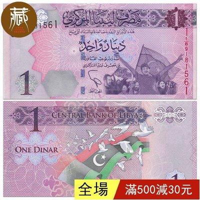 非洲全新UNC利比亞1第納爾紙幣2013年P-76紀念幣 紙幣 全品相【天下收藏-全場免運中】