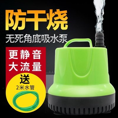 魚缸水泵潛水泵靜音抽水泵小型循環泵魚池換水泵過濾泵魚缸底吸泵