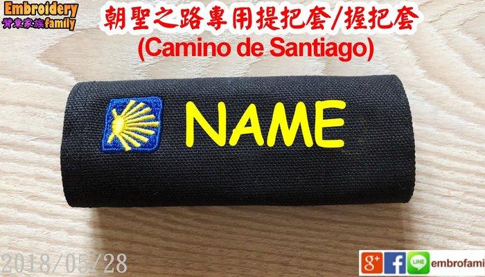 ※Camino de Santiago※客製朝聖之路專用行李箱登機箱把手套/提把套icover (貝殼圖+名字,2個)