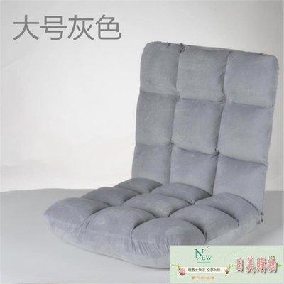 懶人沙發 創意懶人沙發榻榻米床上沙發單人折疊椅子小沙發靠背椅飄窗椅LP【日美購物】