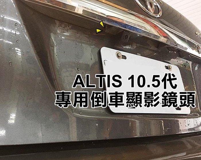大新竹【阿勇的店】TOYOTA ALTIS 10代/10.5 專用 倒車鏡頭 倒車攝影 顯影鏡頭 防水後視鏡頭 工資另計