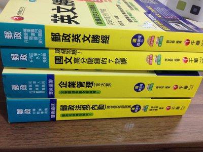 郵局考試用書全-千華出版