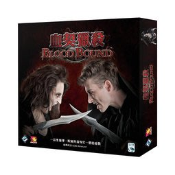 正版桌遊  桌遊滿千免運  血契獵殺 BLOOD BOUND 繁中版