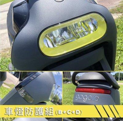 【美國 Avery SPF-X1】Gogoro 3 犀牛皮保護貼系列 - 大燈+尾燈+方向燈