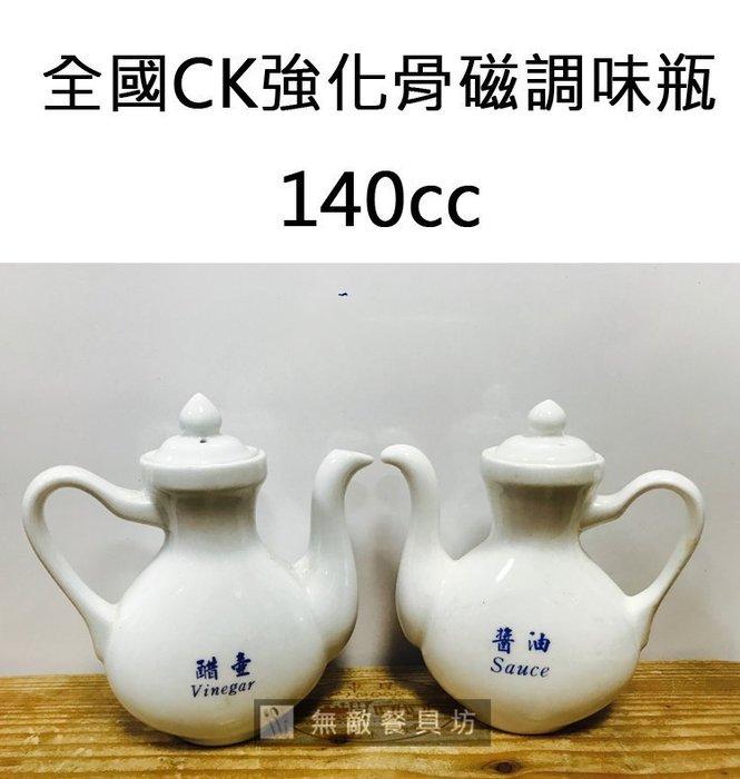 【無敵餐具】全國CK強化骨磁調味瓶(140CC)/調味醬/調味碟/瓷器 量多歡迎來電洽詢!【J0040】