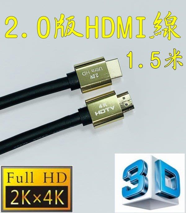 正19+1 認證線 1.5米 HDMI線 2.0版 3D 4K 鍍金 HDR 滿芯線 150公分 1.5m 1.5公尺