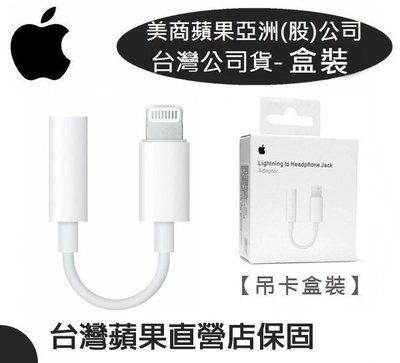 【遠傳公司貨】原廠盒裝Apple Lightning對 3.5mm【耳機轉接器】iPhone7、iPhone7 Plus