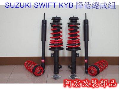 阿宏改裝部品 E.SPRING SWIFT 短彈簧 + KYB 避震器 降低總成組 黑桶 加強型避震器 可刷卡