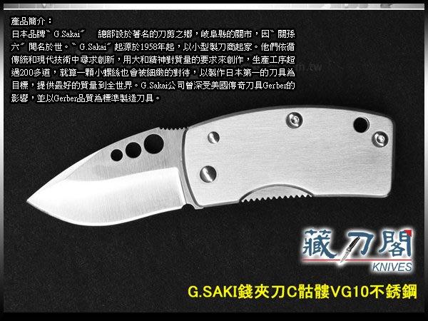 《藏刀閣》G.SAKAI-錢夾刀C骷髏
