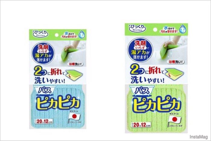 現貨  日本製水垢刷布   輕鬆清除水垢