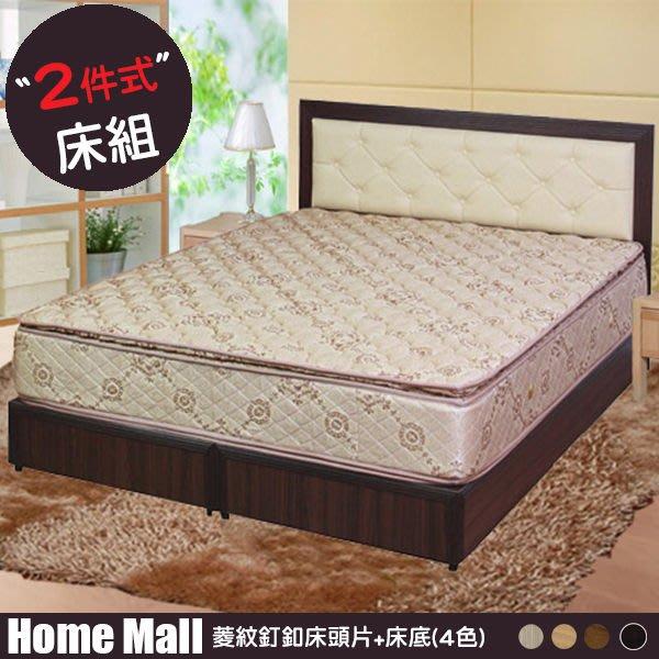 HOME MALL~胡桃典雅菱紋床頭片+3分床底-3.5尺-3299元(台北縣市免運費)4色可選
