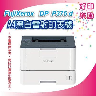 好印樂園【含發票】富士全錄 DocuPrint P375d / DP P375D 黑白雷射 印表機 優於P355d