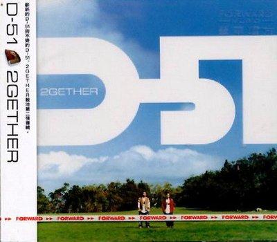 【出清價】D-51 / 2 GETHER-0620432