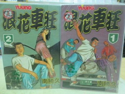 【博愛二手書】青年類漫畫  浪花車狂 1-2  作者:南勝久,定價200元,售價40元