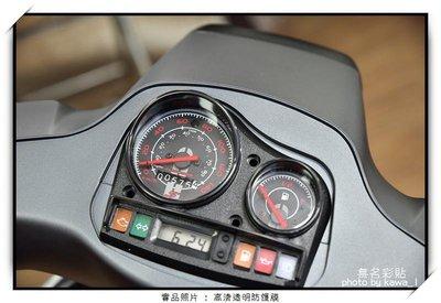 【無名彩貼-表139】VESPA S125 儀表防護貼膜 - 電腦裁形 PPF 亮面自體修復膜