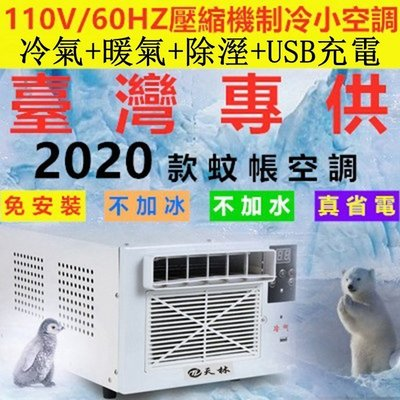 110電壓 小型冷氣機 冷氣空調 迷你製冷制冷暖宿舍家用便攜式 壓縮機制冷 空調扇冷風機 移動式冷氣機 迷你冷氣機+蚊帳