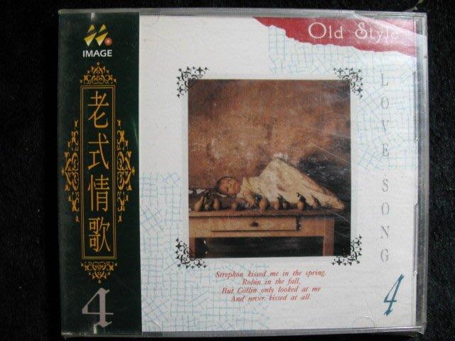 老式情歌 4 - OLD STYLE LOVE SONG - 早期音美唱片版 全新未拆 - 101元起標