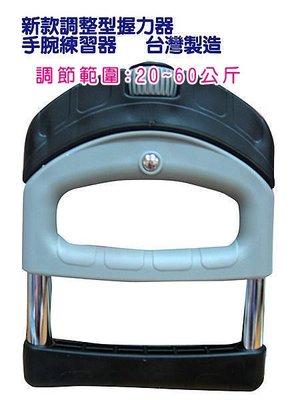 開心運動場-新款調整型握力器(手腕練習器)(美背機 健身組可調式啞鈴護具molten籃球)