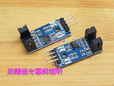 光電測轉速模塊MH長.高電平光電感應模組馬達測速傳感器光電計數器紅外線對射式光電傳感器光電開關槽型光耦