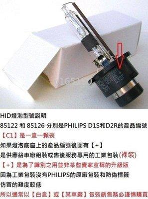 PHILIPS飛利浦D2S 85122/D2R 85126 35W 4200K德國製造 HID 氙氣燈泡 有防偽標籤