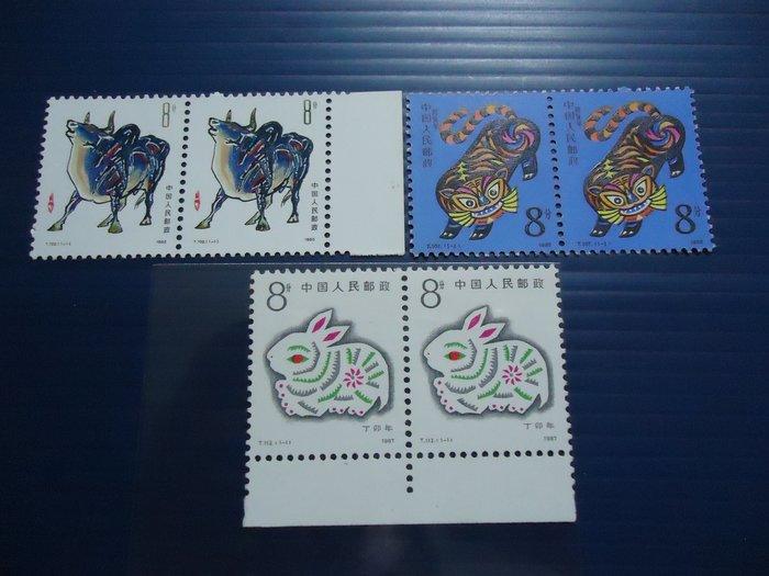 中國郵票--  一輪生肖 牛.兔.虎 郵票 雙連 上品