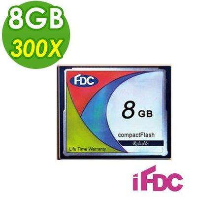 台灣數位 FDC CF 8G 8GB 300X 高速卡 終身保固 45MB/s讀取 單眼相機最佳選擇