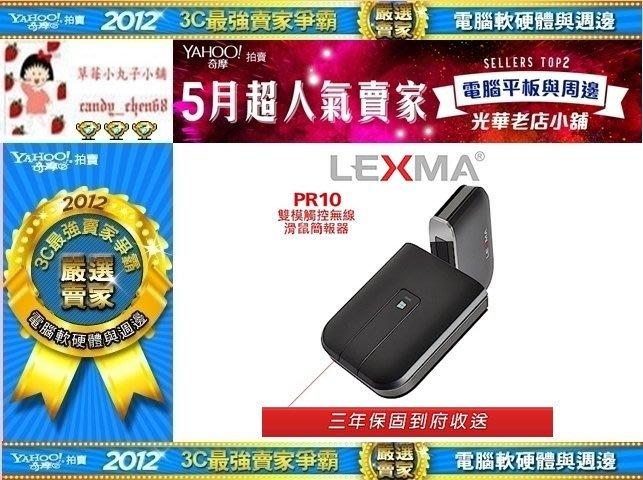 【35年連鎖老店】LEXMA PR10 雙模觸控無線滑鼠簡報器有發票/3年保固