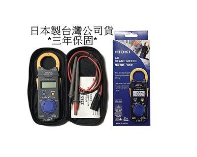日本製造 公司貨 HIOKI 3280-10F 鉤錶 電錶 電表 交直流鉤錶 三用電表 AC交流 DC直流 三年保固