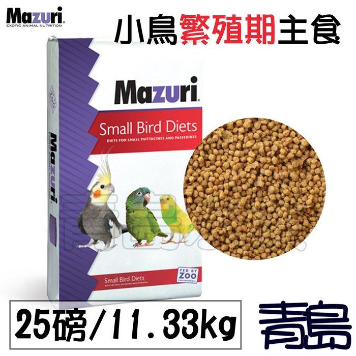 四月缺。。。青島水族。。。56a7美國Mazuri-小鳥繁殖期飼料 幼鳥 小型鸚鵡 營養主食==25磅/11.33kg
