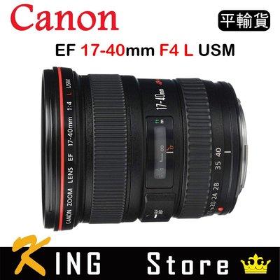 CANON EF 17-40mm F4 L USM #1