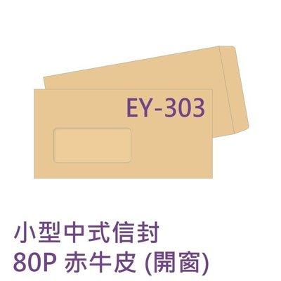 【卡樂好市】小型開窗信封 --- 80P赤牛皮 --- 中式 【EY-303】