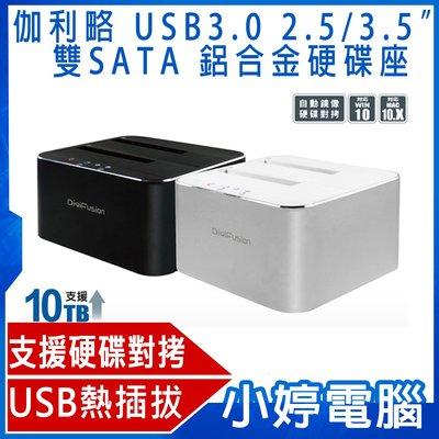 """【小婷電腦*外接硬碟】伽利略 RHU08MB USB3.0 2.5/3.5""""雙SATA 鋁合金硬碟座"""