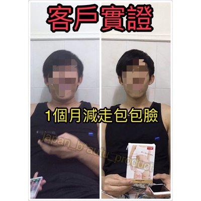 JP beauty✈ 真正日本減肥藥 美腿修身形 告別大碼衫 一盒20磅 日本直到 針對抗藥性