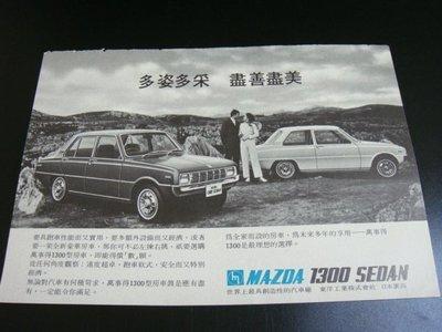 早期~老汽車 MAZDA1300 東洋工業 1張