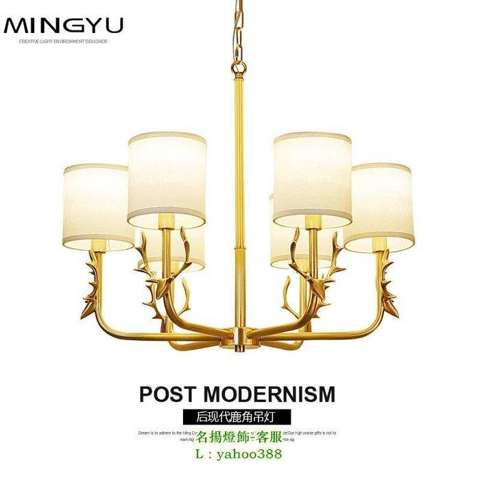 【美品光陰】美式鄉村吊燈全銅客廳吊燈現代簡約餐廳燈具創意臥室鹿角吊燈