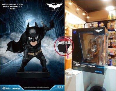 【神經玩具】現貨 野獸國 MEA-017 黑暗騎士系列 蝙蝠俠 飛鏢版 Q版公仔 似盒玩 DC 諾蘭