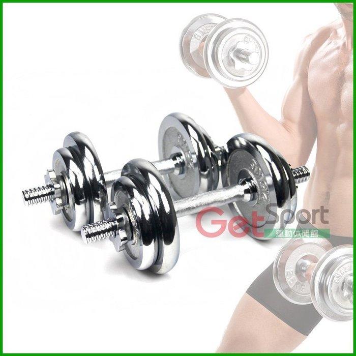 組合式啞鈴20公斤(44磅)(啞鈴組/重量可調/20kg/鍛鍊胸肌/二頭肌/可調整啞鈴片數/電鍍片/槓心)