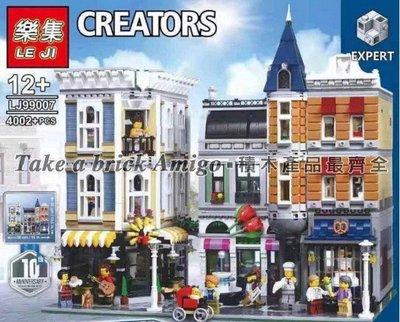 阿米格Amigo│王牌180159 樂集99007 集會廣場 可加燈光 建築 街景系列 積木 非樂高10255但相容玩具