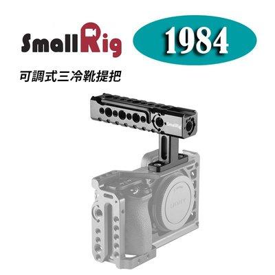 【EC數位】SmallRig 1984 可調式三冷靴提把 兔籠手把 手柄 提籠把手