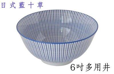 【無敵餐具】陶瓷日式藍十草陶瓷6吋多用井(15.2x7.3cmH)量多可詢價^^限12入出貨【A0396】